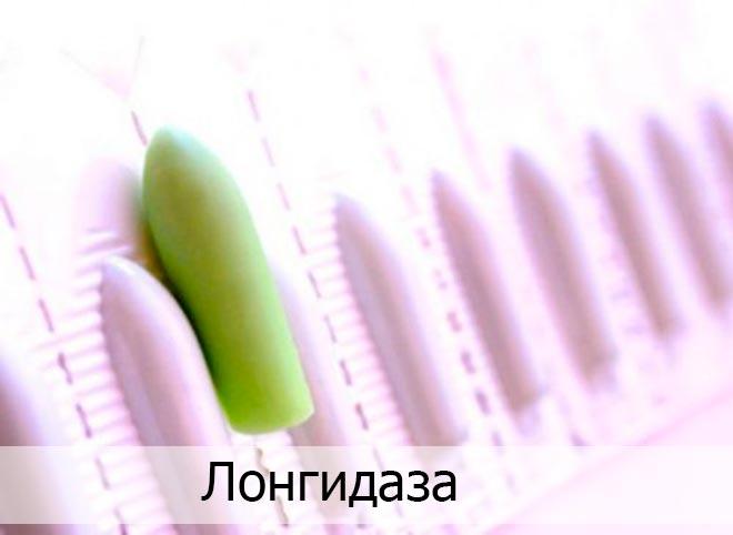 Лонгидаза